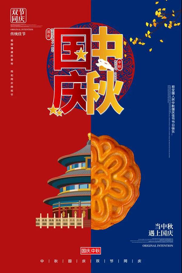 重庆优德W88体育w88优德官网:中秋国庆 同庆