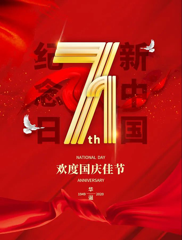 重庆优德W88体育w88优德官网:国庆节